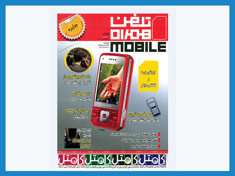 مجله تلفن همراه