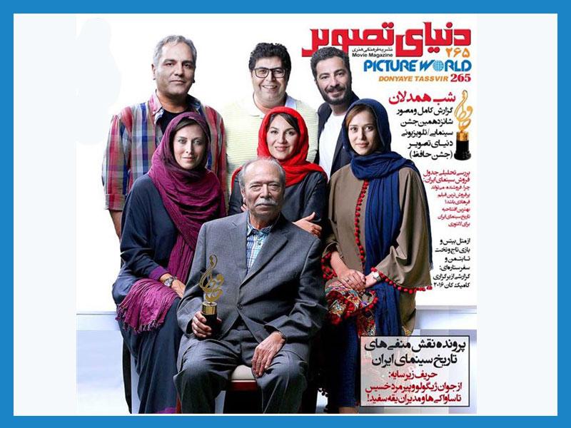آگهی در مجله دنیای تصویر