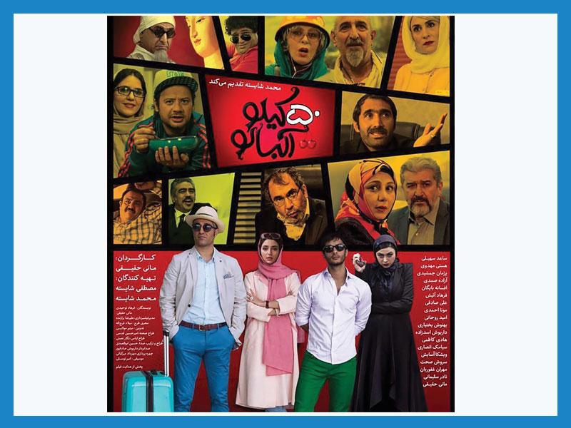تبلیغ در نمایش خانگی فیلم 50 کیلو آلبالو