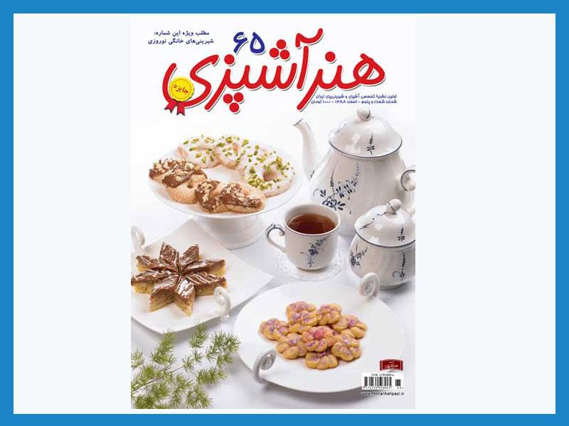 مجله هنر آشپزی