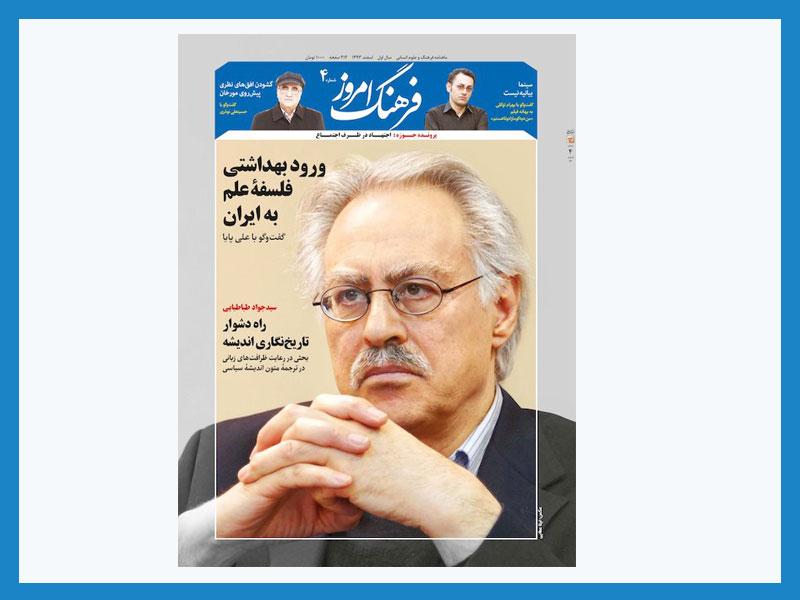 مجله فرهنگ امروز