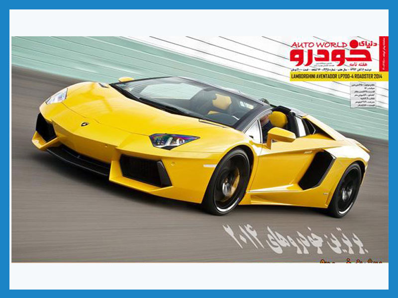 آگهی در روزنامه دنیای خودرو