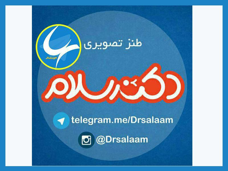 تبلیغات در کانال تلگرام طنز دکتر سلام