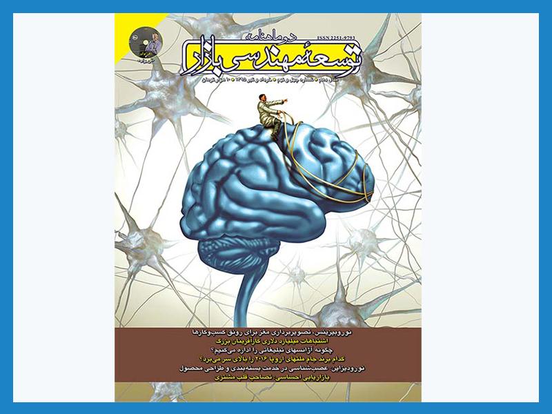مجله توسعه مهندسی بازار