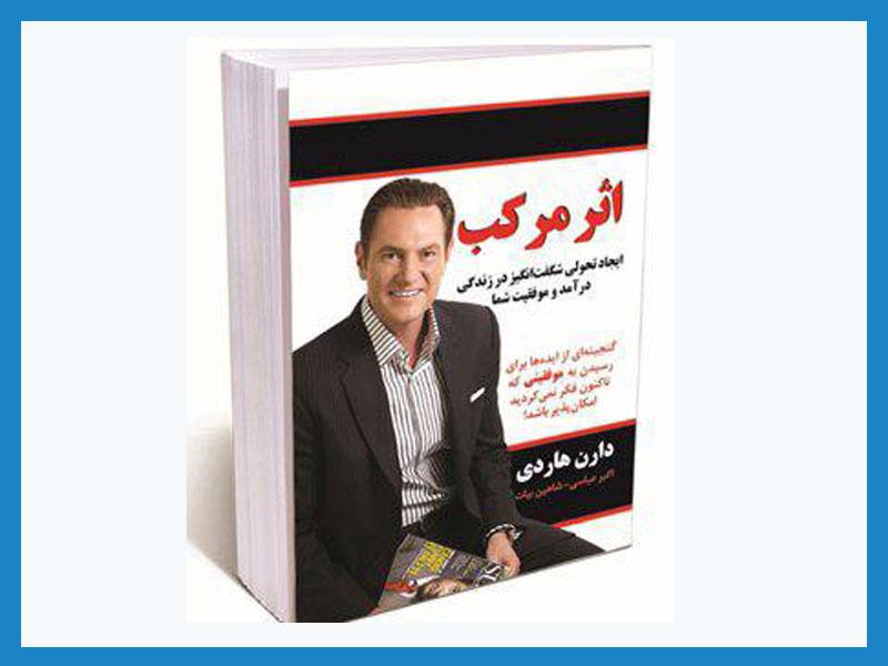 """هدیه تبلیغاتی کتاب """" اثر مرکب """""""