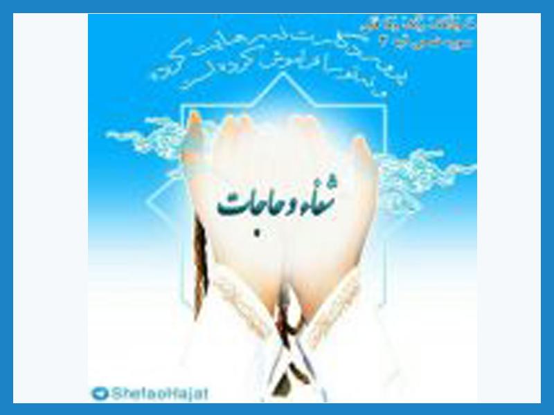 تبلیغات در کانال تلگرام شفا و حاجات (تبلیغات ساعتی شبانه)