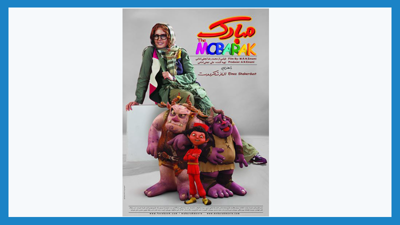 تبلیغ در نمایش خانگی فیلم مبارک