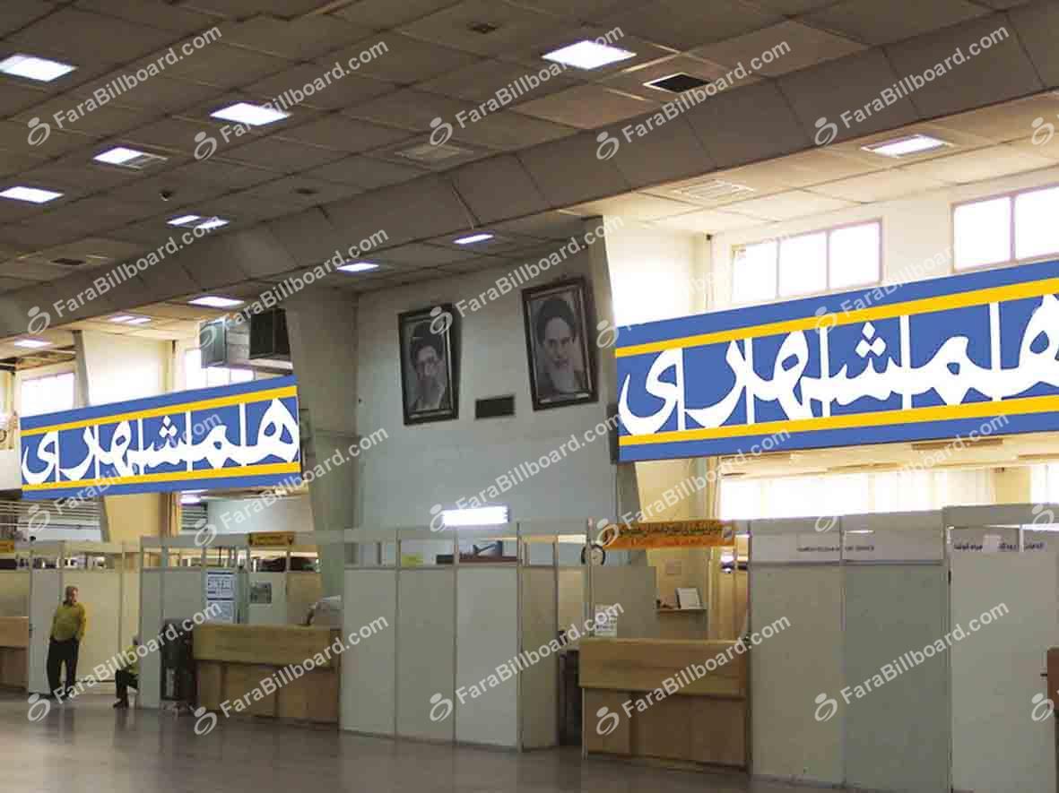 تابلو بک لایت فرودگاه مهرآباد