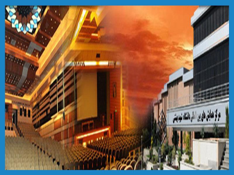 سالن های مرکز همایش های بین المللی دانشگاه شهید بهشتی