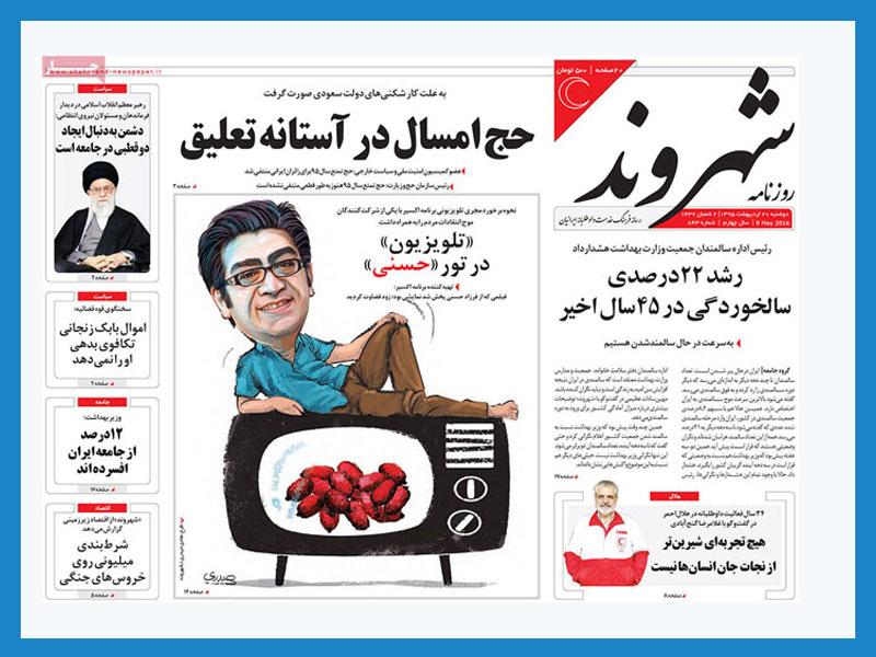 آگهی در روزنامه شهروند