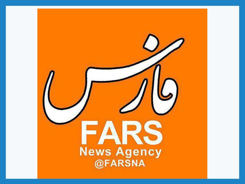 تبلیغات در کانال تلگرام خبر گزاری فارس