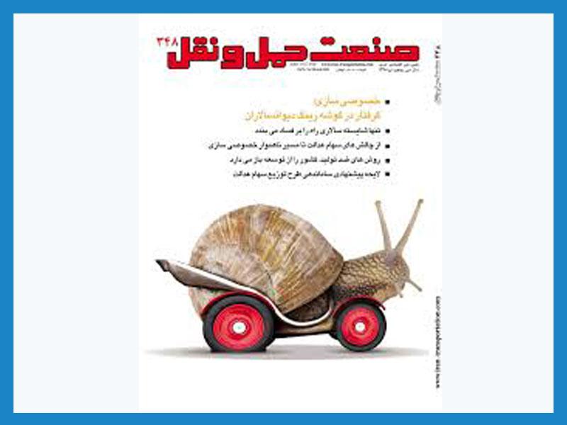 مجله ی صنعت حمل و نقل صفحه ممتاز اول بعد از دوم جلد