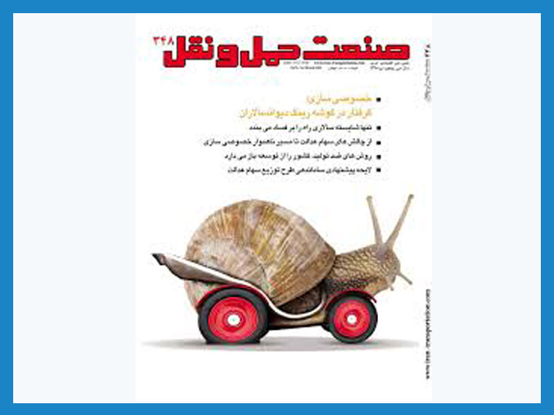 مجله ی صنعت حمل و نقل صفحه سوم  ما قبل آخر