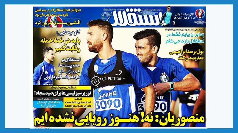 آگهی در روزنامه استقلال جوان