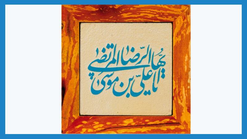 صنایع دستی اصفهان (جلی-3)