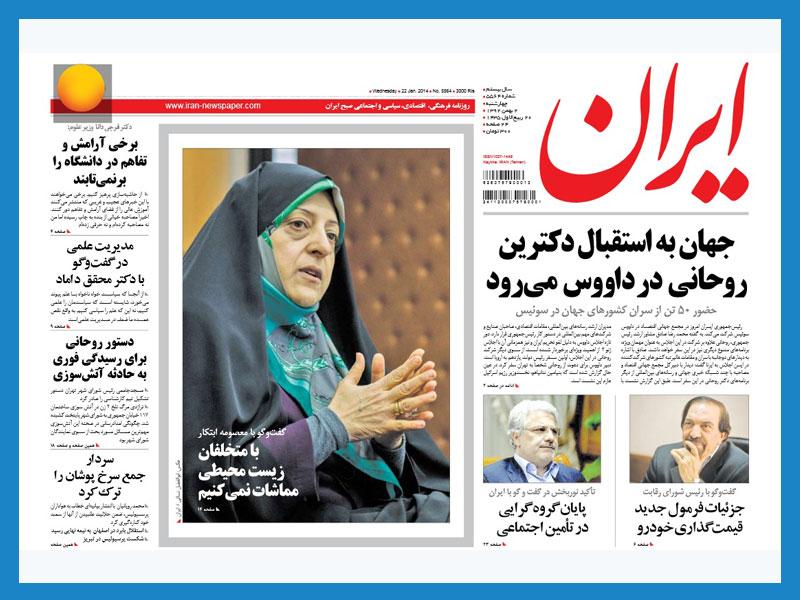 آگهی در  روزنامه ایران