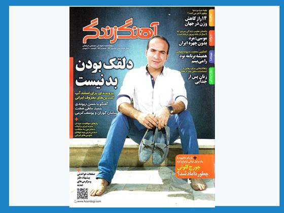 مجله آهنگ زندگی