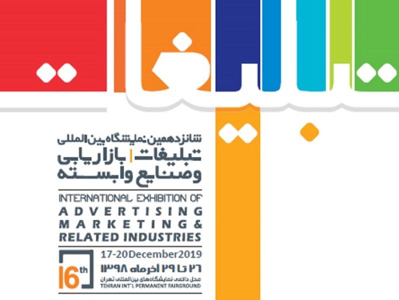 شانزدهمین نمایشگاه تبلیغات , بازاریابی و صنایع وابسته