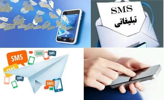 سامانه انتخاب پیامکهای تبلیغاتی راه اندازی می شود